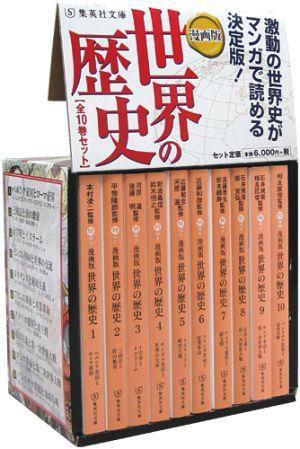 漫画版世界の歴史(全10巻セット)...:book:13193303