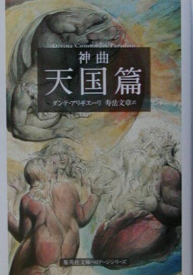 神曲(3(天国篇)) (集英社文庫) [ ダンテ・アリギエーリ ]