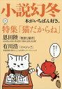 小説幻冬 2017年 08月号 雑誌