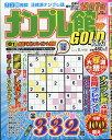ナンプレ館GOLD (ゴールド) 2017年 08月号 [雑誌]