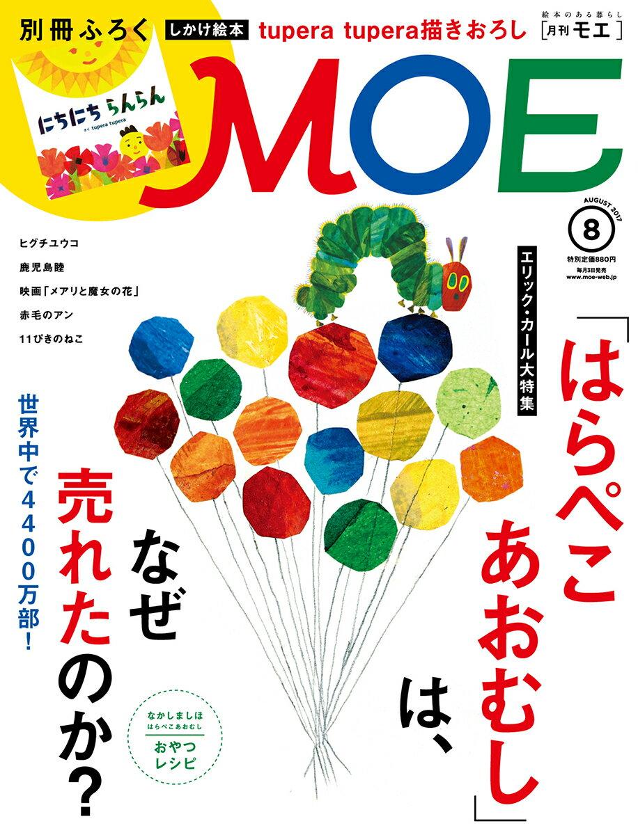 MOE (モエ) 2017年 08月号 [雑誌]