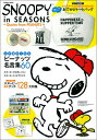 SNOOPY in SEASONS〜Quotes from PEANUTS〜 (Gakken Mook) [ 学研プラス ]
