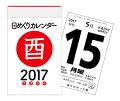 2017年 日めくりカレンダー(A7)