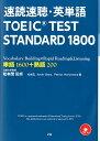速読速聴・英単語TOEIC TEST STANDARD 1800 単語1600+熟語200 [ 松本