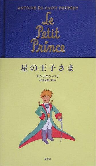 星の王子さま [ アントアーヌ・ド・サン・テグジュペリ ]...:book:11511559