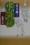 水滸伝(3(輪舞の章))