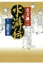 水滸伝(4(道蛇の章)) [ 北方謙三 ]