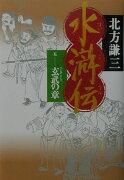 水滸伝(5(玄武の章))