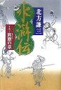 水滸伝(19(旌旗の章))