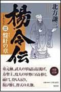 楊令伝(3(盤紆の章))