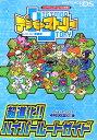 デジモンストーリー超進化!!ハイパールートガイド