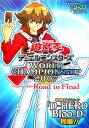 遊・戯・王デュエルモンスターズWORLD CHAMPIONSHIP 2007 NDS版