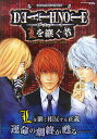 DEATH NOTE Lを継ぐ者perfect master note