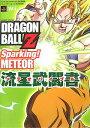 DRAGON BALL Z Sparking! METEOR流星武闘書(メテオバ バンダイナムコゲームス公式攻略本 (Vジャンプブックス) [ Vジャンプ編集部 ]