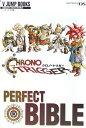 クロノ・トリガーperfect bible