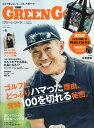 GREEN GORA (グリーンゴラ) VOL.6 by YOUNG GOETHE (バイ・ヤングゲ