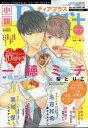 小説 Dear+ (ディアプラス) Vol.66 2017年 08月号 [雑誌]