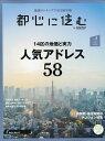 都心に住む by SUUMO (バイ スーモ) 2017年 08月号 [雑誌]