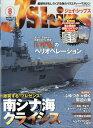 J Ships (ジェイ・シップス) 2017年 08月号 [雑誌]