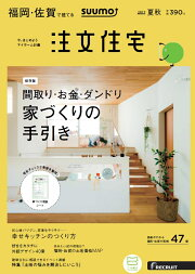SUUMO注文住宅 福岡・佐賀で建てる 2017年夏秋号 [雑誌]