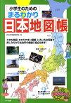 小学生のためのまるわかり日本地図帳 [ 社会科地図研究会 ]