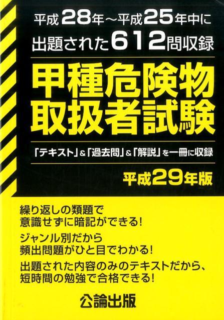 甲種危険物取扱者試験(平成29年版) 平成28年〜平成25年中に出題された612問収録