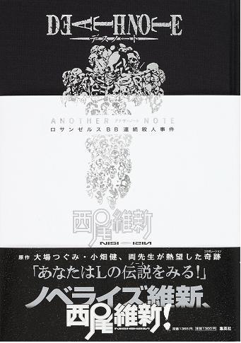 DEATH NOTE ANOTHER NOTEロサンゼルスBB連続殺人事件 [ 西尾維新 …...:book:11871867