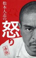 松本人志の怒り(赤版)