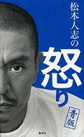 松本人志の怒り(青版)