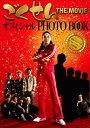 「ごくせんthe movie」オフィシャルphoto book