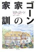 『ゴーン家の家訓』