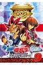 遊・戯・王ファイブディーズオフィシャルカードゲーム公式カードカタログザ・ヴァリュアブル・ブック(9)