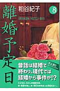 離婚予定日(8) [ 粕谷紀子 ]