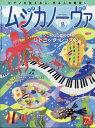 MUSICA NOVA (ムジカ ノーヴァ) 2017年 08月号 雑誌