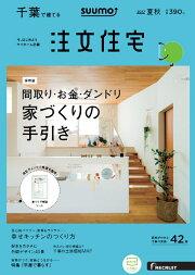 SUUMO注文住宅 千葉で建てる 2017年夏秋号 [雑誌]