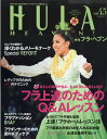 季刊 HULA HEAVEN! (フラ・ヘヴン) 2017年 08月号 [雑誌]