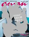 an・an (アン・アン) 2017年 8/2号 [雑誌]