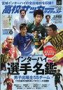 高校サッカーダイジェスト Vol.21 2017年 8/23号 [雑誌]