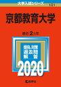 京都教育大学 2020年版;No.101 (大学入試シリーズ) [ 教学社編集部 ]
