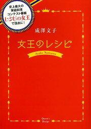 成澤文子 女王のレシピ