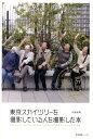 東京スカイツリーを撮影している人を撮影した本 [ 太田友嗣 ]