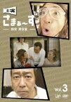 主演 さまぁ〜ず 〜設定 美容室〜 vol.3 [ さまぁ〜ず ]