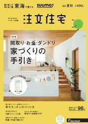 SUUMO注文住宅 東海で建てる 2017年夏秋号 [雑誌]