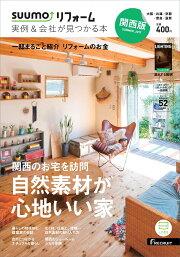 SUUMO (スーモ) リフォーム実例&会社が見つかる本 関西版 SUMMER.2017 [雑誌]