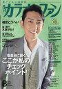 カラオケファン 2017年 08月号 [雑誌]
