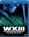WX3 機動警察パトレイバー【Blu-ray】 [ ヘッドギア ]