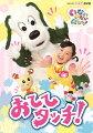 NHK DVD::いないいないばあっ! おててタッチ!
