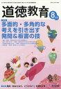 道徳教育 2018年 08月号 [雑誌]