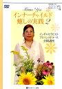 DVD>インナーチャイルド癒しの実践(2) [ 由井寅子 ]