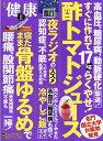 健康 2018年 08月号 [雑誌]
